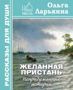 «Желанная пристань» Ольга Ларькина