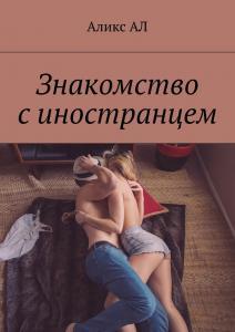 «Знакомство синостранцем» Аликс АЛ