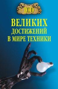 «100 великих достижений в мире техники» Станислав Зигуненко