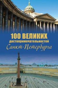 «100 великих достопримечательностей Санкт-Петербурга» Александр Мясников
