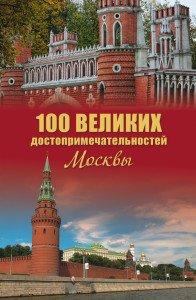 «100 великих достопримечательностей Москвы» Александр Мясников