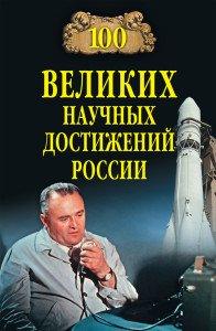 «100 великих научных достижений России» Виорель Ломов