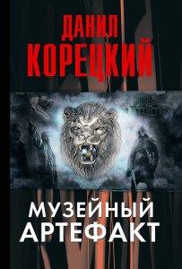 «Музейный артефакт» Данил Корецкий