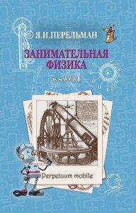 «Занимательная физика. Книга 1» Яков Перельман