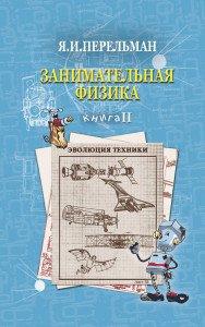 «Занимательная физика. Книга 2» Яков Перельман