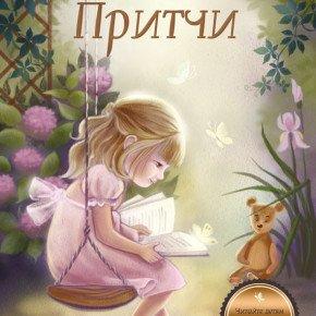 «Притчи. Книга 1» Ицхак Пинтосевич
