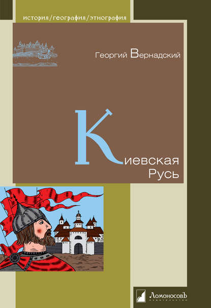 Георгий Вернадский «Киевская Русь»