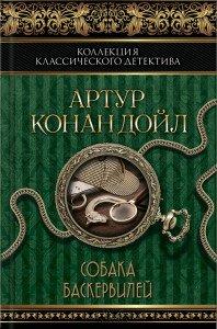 «Собака Баскервилей (сборник)» Артур Дойл