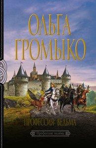 «Профессия: ведьма» Ольга Громыко