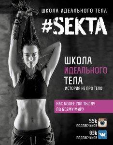«#SEKTA. Школа Идеального тела. История не про тело» Ольга Маркес