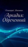 дина рубина русская канарейка блудный сын скачать бесплатно epub