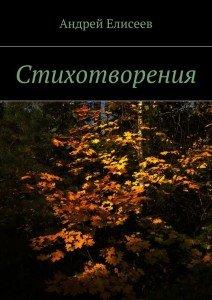 «Стихотворения» Андрей Елисеев