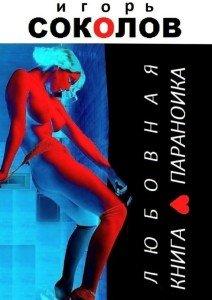 «Любовная книга параноика» Игорь Соколов