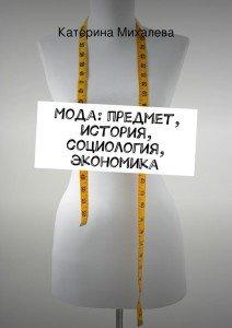 «Мода: предмет, история, социология, экономика» Катерина Михалева