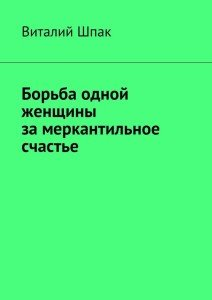 «Борьба одной женщины за меркантильное счастье» Виталий Шпак