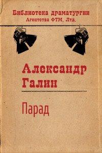 «Парад» Александр Галин