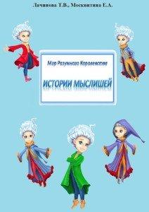 «Мир Разумного Королевства. Истории Мыслишей» Татьяна Лачинова, Екатерина Москвитина