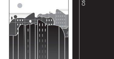 Читать книгу джека лондона смирительная рубашка онлайн