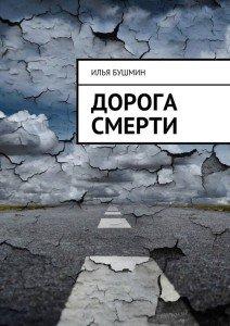 «Дорога смерти» Илья Бушмин