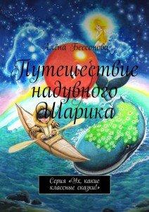 «Путешествие надувного Шарика» Алёна Бессонова
