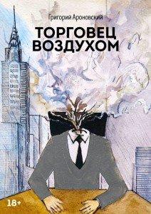 «Торговец воздухом» Григорий Ароновский