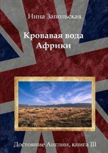 «Кровавая вода Африки. Достояние Англии. Книга III» Нина Запольская