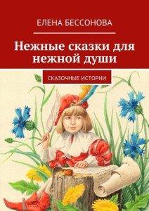 «Нежные сказки для нежной души» Елена Бессонова