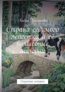 «Страна седьмого лепестка и её волшебные истории» Алёна Бессонова