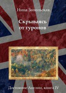 «Скрываясь от гуронов. Достояние Англии. Книга IV» Нина Запольская
