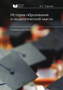 «История образования и педагогической мысли» Вардан Торосян