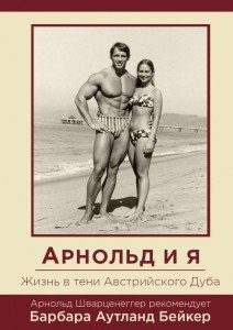 «Арнольд и я. Жизнь в тени Австрийского Дуба» Барбара Аутланд Бейкер