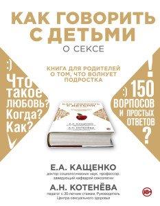 «Как говорить с детьми о сексе. Книга для родителей о том, что волнует подростка» Евгений Кащенко, Анна Котенёва