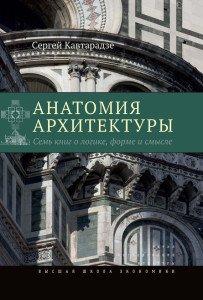 «Анатомия архитектуры. Семь книг о логике, форме и смысле» Сергей Кавтарадзе