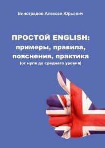 «Простой English: примеры, правила, пояснения, практика» Алексей Виноградов