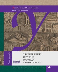 «Удивительные истории о словах самых разных» Виталий Бабенко