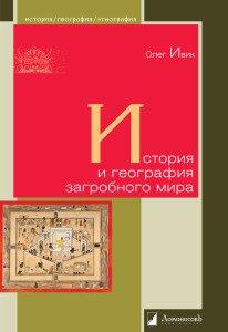 «История и география загробного мира» Олег Ивик