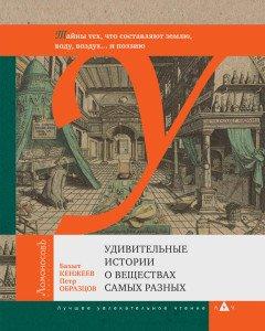 «Удивительные истории о веществах самых разных» Петр Образцов, Бахыт Кенжеев