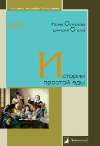 «Истории простой еды» Фаина Османова, Дмитрий Стахов
