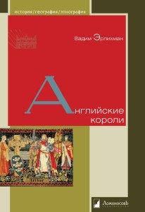 «Английские короли» Вадим Эрлихман
