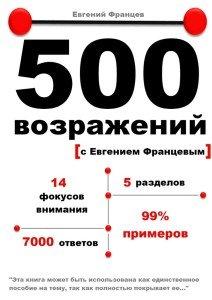 «500возражений» Евгений Францев