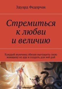 «Стремиться клюбви ивеличию» Эдуард Федорчак