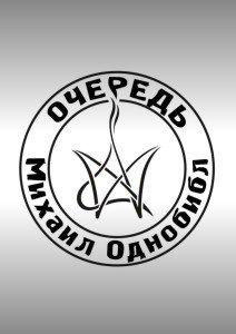 «Очередь» Михаил Однобибл