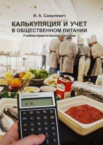 «Калькуляция иучет вобщественном питании» Ирина Самулевич