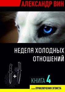 «Неделя холодных отношений» Александр ВИН