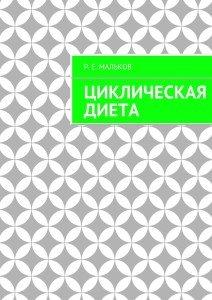 «Циклическая диета» Р. Мальков