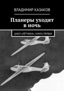 «Планеры уходят вночь» Владимир Казаков