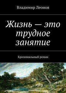 Владимир Леонов «Жизнь– это трудное занятие»