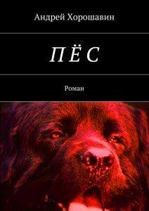 «Пёс» Андрей Хорошавин
