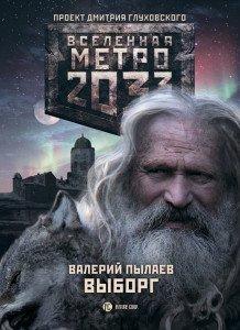 «Метро 2033. Выборг» Валерий Пылаев