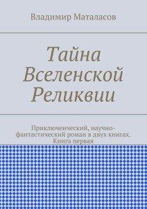«Тайна Вселенской Реликвии. Книга первая» Владимир Маталасов